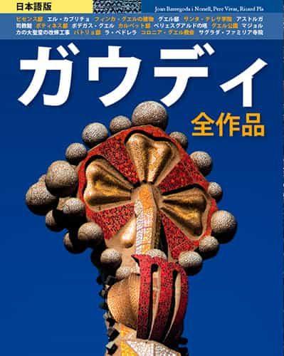 Gaudi: Todas Las Obras (japanese) - Bassegoda I Nonell Joan