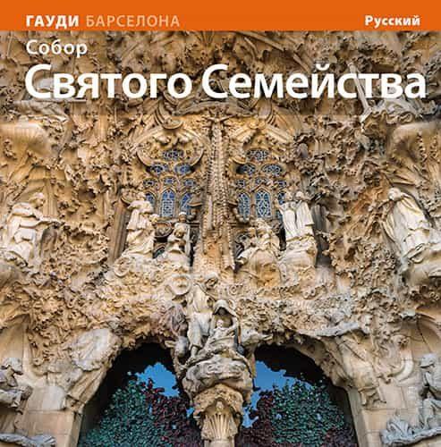 La Basilica De La Sagrada Familia (russian) - Carandell Josep Maria (tex.)