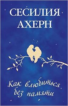 How To Fall In Love -ruso- - Ahern Cecelia