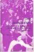 MUJER QUE SOY: LA VOZ FEMENINA EN LA POESIA SOCIAL Y TESTIMONIAL DE LOS AÑOS CINCUENTA de GATELL, ANGELINA