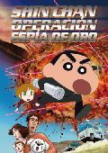 Comprar SHINCHAN OPERACIÓN ESPIA DE ORO (DVD)